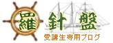 東進神辺校・沼隈校・東福山駅前校受講生・保護者限定『羅針盤』